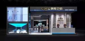 朝阳卫浴将携旗下多个品类产品强势亮相2019上海厨卫展无源蜂鸣器